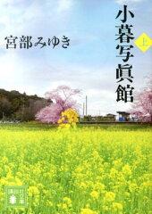 【送料無料】小暮写眞館(上) [ 宮部みゆき ]