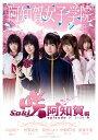ドラマ「咲ーSaki-阿知賀編 episode of side-A」 豪華版DVD-BOX [ 桜田ひより ]