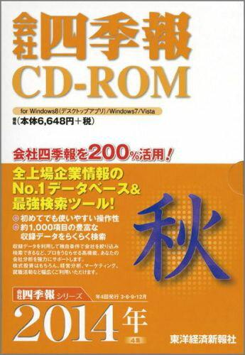 W>会社四季報(2014秋) (<CD-ROM>(Win版))