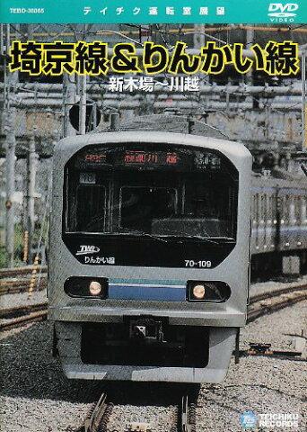 埼京線・りんかい線(新木場〜川越) [ (鉄道) ]