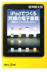 【送料無料】iPadでつくる「究極の電子書斎」 [ 皆神竜太郎 ]