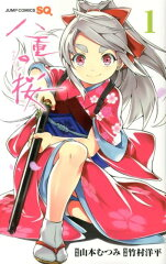 【送料無料】八重の桜(1) [ 竹村洋平 ]