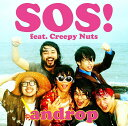 SOS! feat. Creepy Nuts (初回限定盤 CD+DVD) [ androp ]
