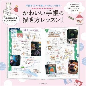 【楽天ブックスならいつでも送料無料】かわいい手帳の描き方レッスン [ LuLu Cube ]