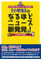 【バーゲン本】毎日小学生新聞のなるほどニュース新発見!