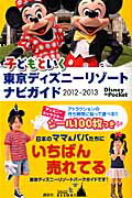【送料無料】子どもといく 東京ディズニーリゾート ナビガイド 2012-2013 シール100枚つき