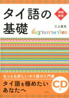タイ語の基礎増補新版