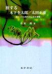 旅する木下杢太郎/太田正雄 グローバル時代の二足の草鞋 [ 菅原潤 ]