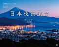 日本夜景遺産カレンダー 2021