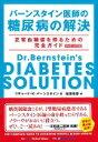 バーンスタイン医師の糖尿病の解決第4版 正常血糖値を得るための完全ガイド [ リチャード・k....