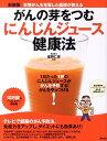 【送料無料】がんの芽をつむにんじんジュース健康法新装版