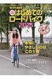 超はじめてのロードバイク(2016)