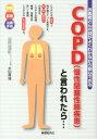 「COPD(慢性閉塞性肺疾患)」と言われたら… お医者さんの話がよくわかるから安心できる [ 木田厚瑞 ]