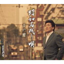 演歌歌手、青戸健のカラオケ人気曲ランキング第4位 「哀愁酒場」を収録したCDのジャケット写真。
