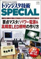 要点マスタ! パワー電源&高輝度LED照明の作り方(TRSP No.134)