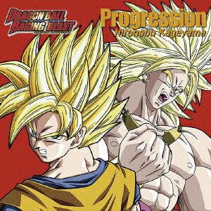 PlayStation3/Xbox360 用ソフト『ドラゴンボール レイジングブラスト』主題歌::Progression [ 影山ヒロノブ ]
