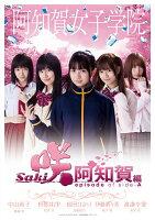 ドラマ「咲ーSaki-阿知賀編 episode of side-A」