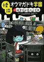 怪談オウマガドキ学園25図書室は異次元空間 (25) [ 常光 徹 ]