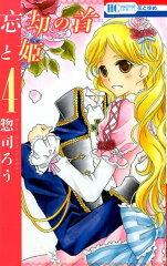 忘却の首と姫(4)