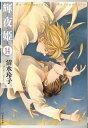 輝夜姫(第14巻) (白泉社文庫) [ 清水玲子(漫画家) ]