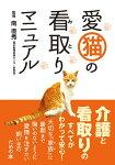 愛猫の看取りマニュアル