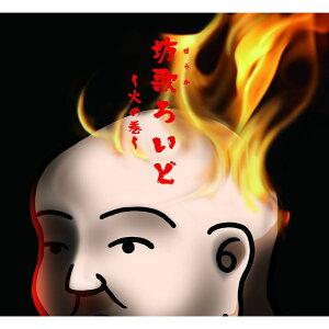 【送料無料】坊歌ろいど〜火の巻〜 [ 初音ミク ]