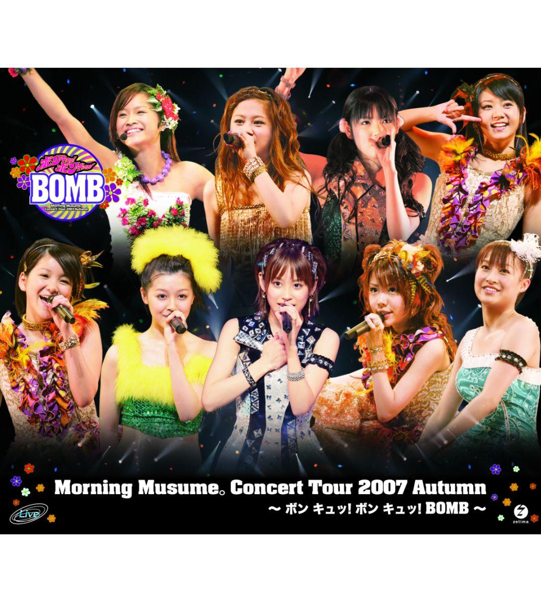 モーニング娘。コンサートツアー2007秋 ボン キュッ!ボン キュッ!BOMB【Blu-ray】