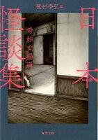 『日本怪談集 奇妙な場所新装版』の画像
