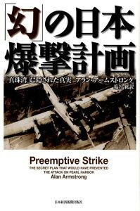 【楽天ブックスならいつでも送料無料】「幻」の日本爆撃計画 [ アラン・アームストロング ]