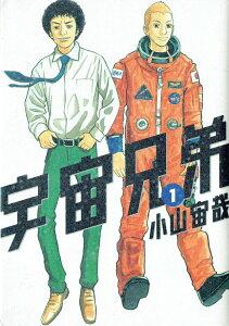 宇宙兄弟(1) [ 小山宙哉 ]
