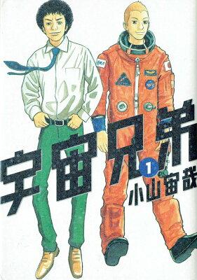 【送料無料】宇宙兄弟(1) [ 小山宙哉 ]