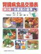 腎臓病食品交換表第9版