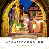 小さくて可愛い童話のような心ときめく世界の街並みと風景