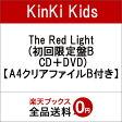 【先着特典】The Red Light (初回限定盤B CD+DVD) (A4クリアファイルB付き) [ KinKi Kids ]