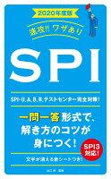 速攻!!ワザありSPI(2020年度版)