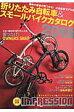 折りたたみ自転車&スモールバイクカタログ(2016)