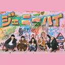 ジェニーハイ (初回限定盤 CD+DVD) [ ジェニーハイ ]
