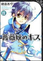 薔薇嬢のキス 第8巻