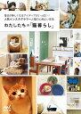 わたしたちの「猫くらし」 毎日が楽しくなるアイディアがいっぱい! 人気インスタグラマーと猫の心地よい生活 [ わたしたちの編集部 ]