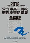2018年度受検用 公立中高一貫校適性検査問題集 全国版 [ みくに出版編集部 ]