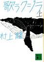 歌うクジラ(上) (講談社文庫) [ 村上 龍 ]