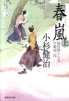 春嵐(上) 風烈廻り与力・青柳剣一郎18 (祥伝社文庫) [ 小杉健治 ]