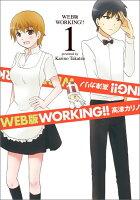 『WEB版 WORKING!!(1)』の画像