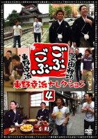 ごぶごぶ 東野幸治セレクション4