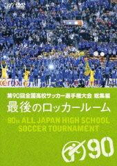 【送料無料】第90回 全国高校サッカー選手権大会 総集編 最後のロッカールーム