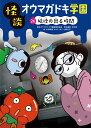 怪談オウマガドキ学園26妖怪の出る時間 (26) [ 常光 徹 ]