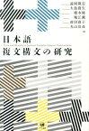 日本語複文構文の研究 [ 益岡隆志 ]