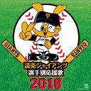 読売ジャイアンツ 選手別応援歌 2018 [ ヒット・エンド・ラン ]