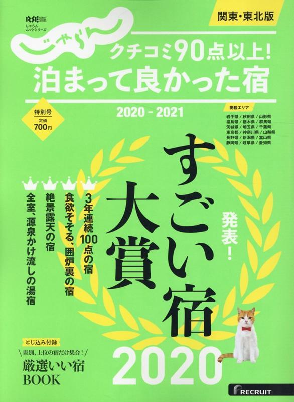 クチコミ90点以上!泊まって良かった宿 関東・東北版(2020-2021)画像