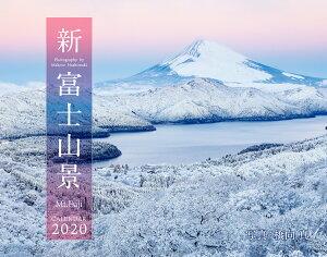 新・富士山景CALENDAR